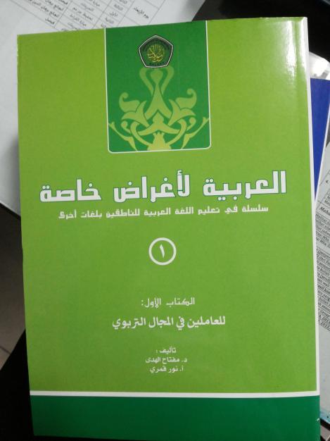 arobiya li aghrood khossoh (4)