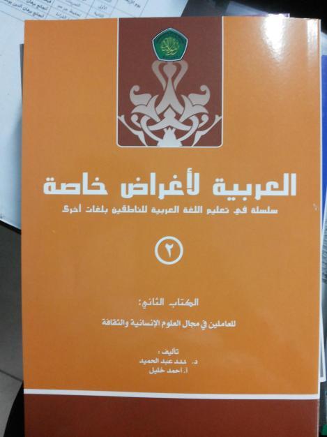 arobiya li aghrood khossoh (5)