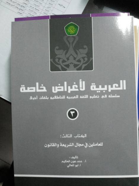 arobiya li aghrood khossoh (6)
