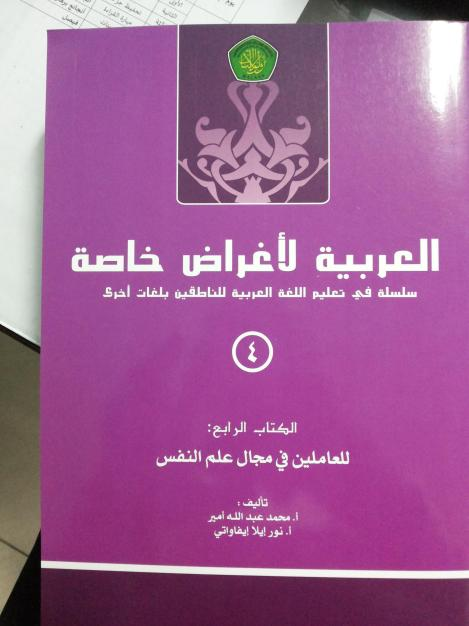 arobiya li aghrood khossoh (7)