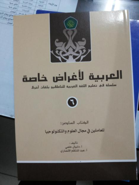 arobiya li aghrood khossoh (9)