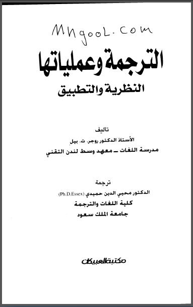 Kitab tentang Tarjemah; Teori dan Praktek