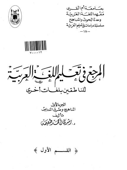 المرجع في تعليم اللغة العربية للناطقين بلغات أخرى (القسم الاول) - كتاب